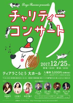 Concert2017_p1