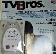 Tvbros_2